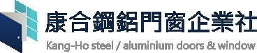 台北鋁門窗-康合鋼鋁門窗企業社